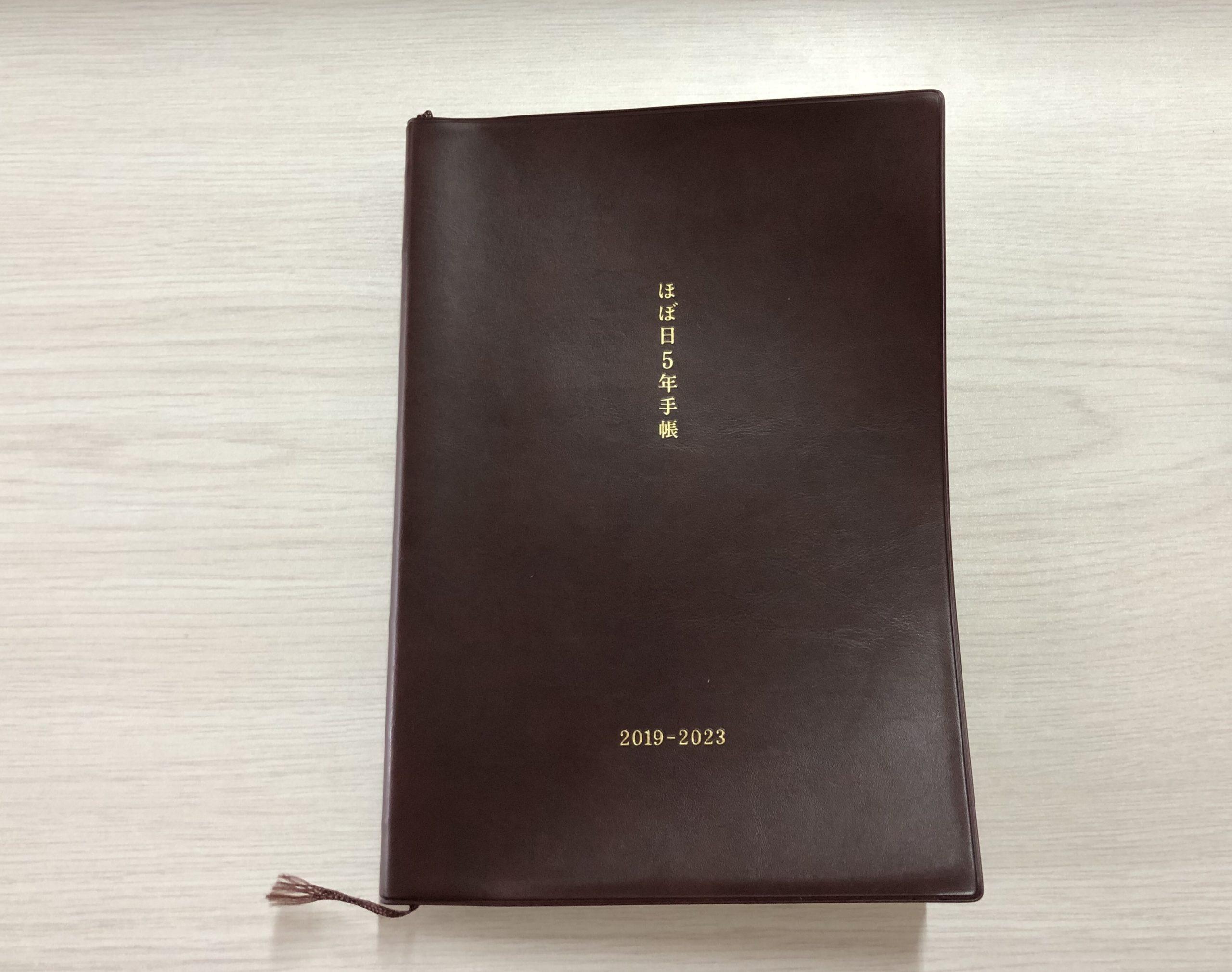 おおきいほぼ日5年手帳